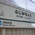 SMR2 富士見町 Fujimichō