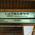 SMR3 湘南町屋 Shōnan-Machiya