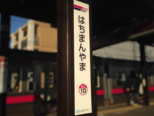 KO10 八幡山 Hachiman-yama