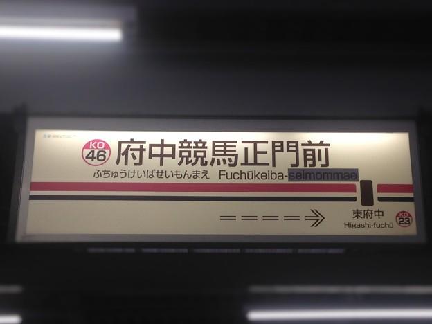 KO46 府中競馬正門前 Fuchūkeiba-Seimommae