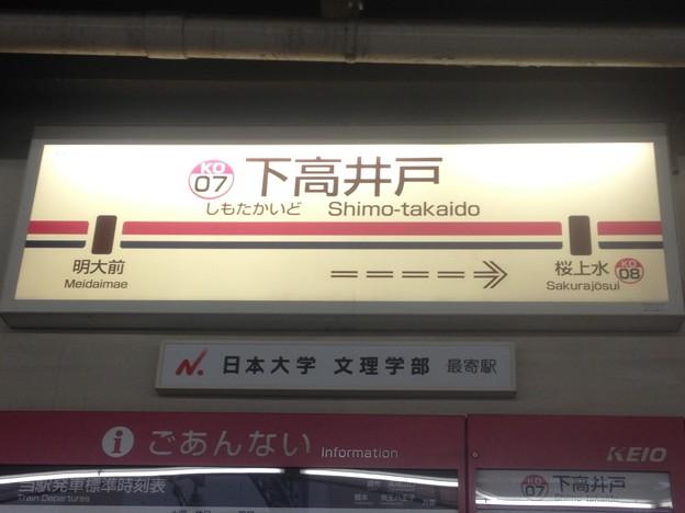 KO07 下高井戸 Shimo-Takaido