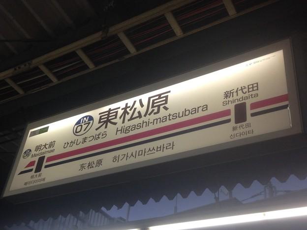 IN07 東松原 Higashi-Matsubara