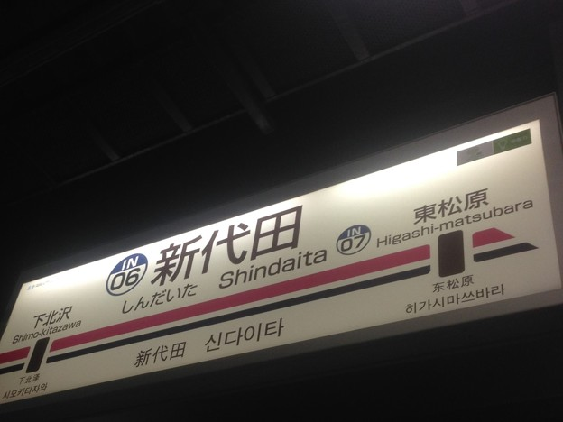 IN06 新代田 Shindaita