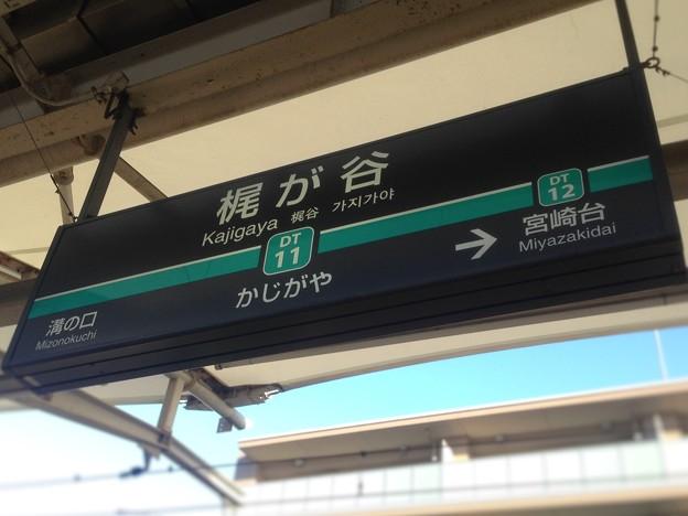 DT11 梶が谷 Kajigaya
