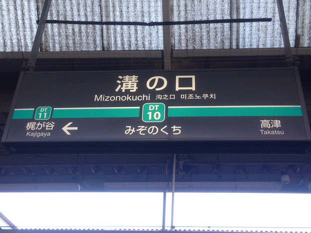 DT10 溝の口 Mizonokuchi