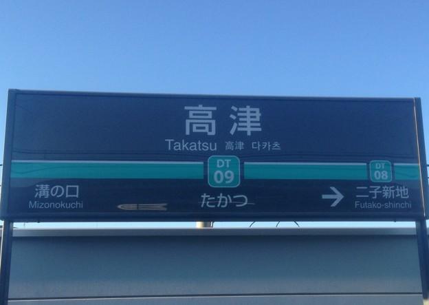 DT09 高津 Takatsu