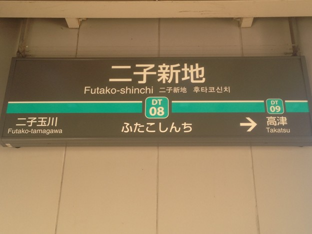 DT08 二子新地 Futako-Shinchi