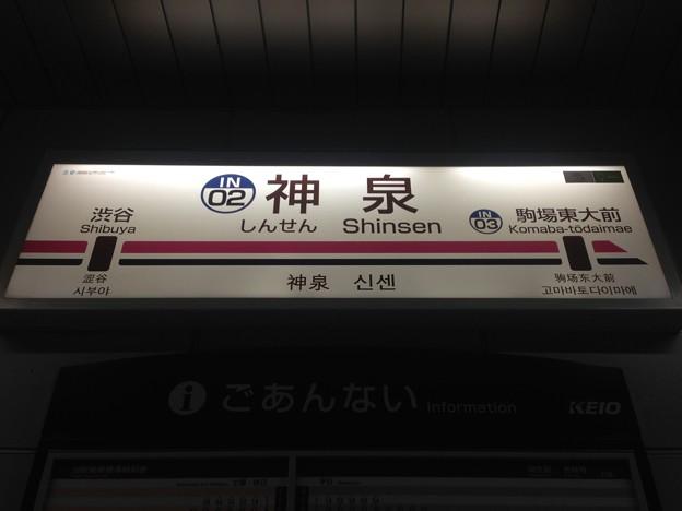 IN02 神泉 Shinsen