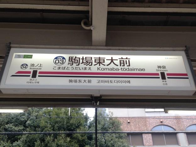 IN03 駒場東大前 Komaba-Tōdaimae