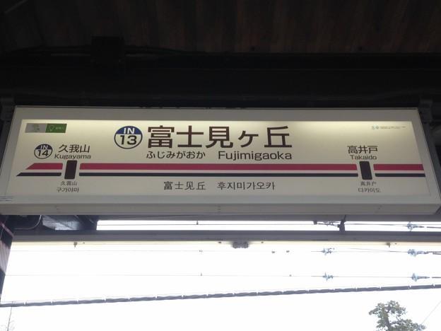 IN13 富士見ヶ丘 Fujimigaoka