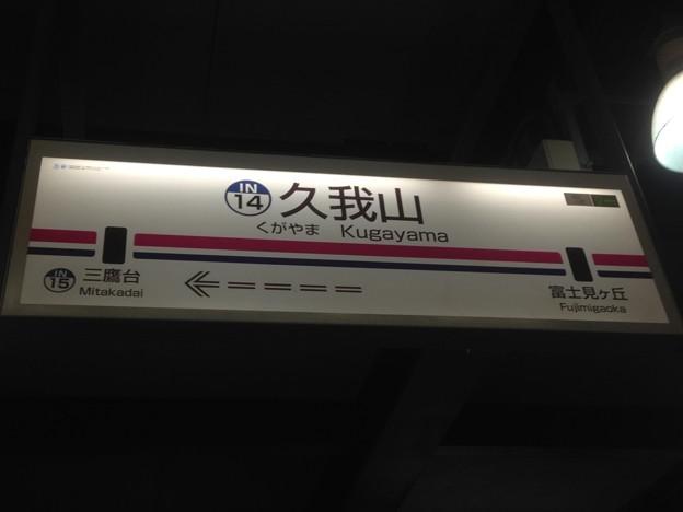 IN14 久我山 Kugayama