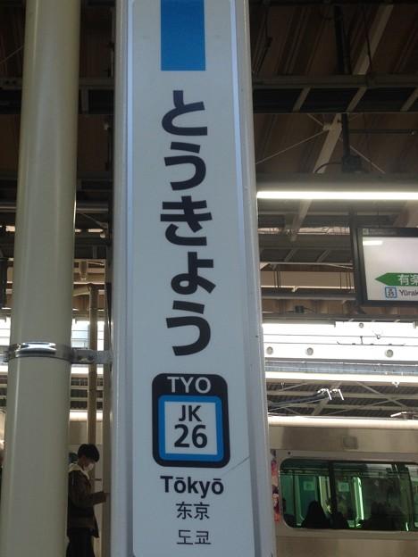 JK26 東京 Tōkyō