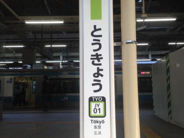 JY01 東京 Tōkyō