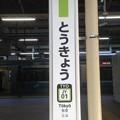Photos: JY01 東京 Tōkyō