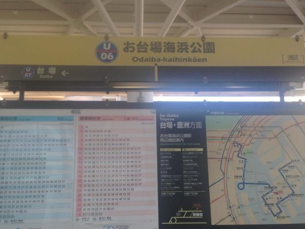 U06 お台場海浜公園 Odaiba-Kaihinkōen