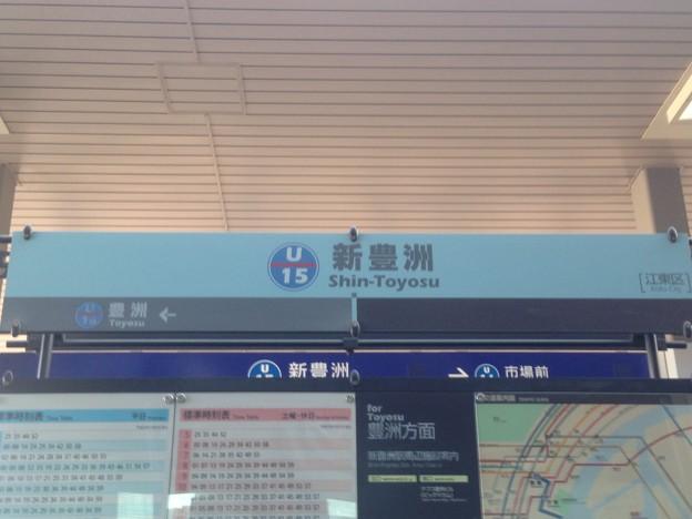 U15 新豊洲 Shin-Toyosu