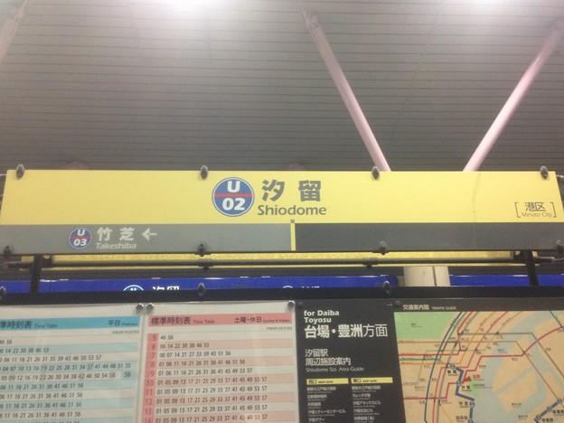 U02 汐留 Shiodome