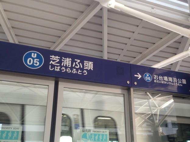 U05 芝浦ふ頭 Shibaura-Futō