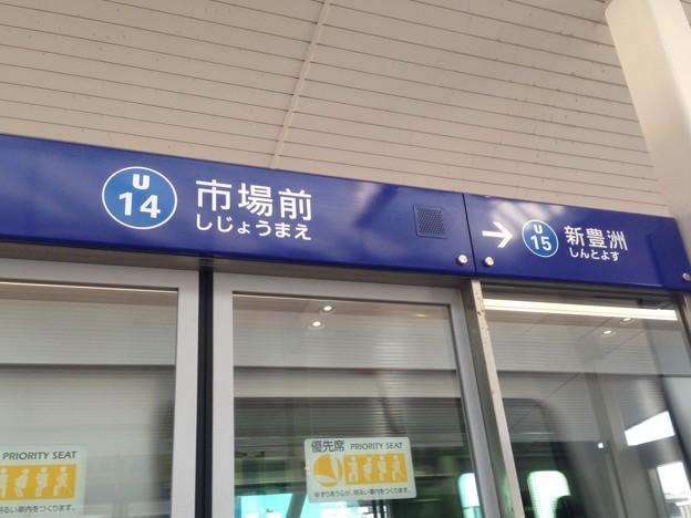 U14 市場前 Shijō-Mae