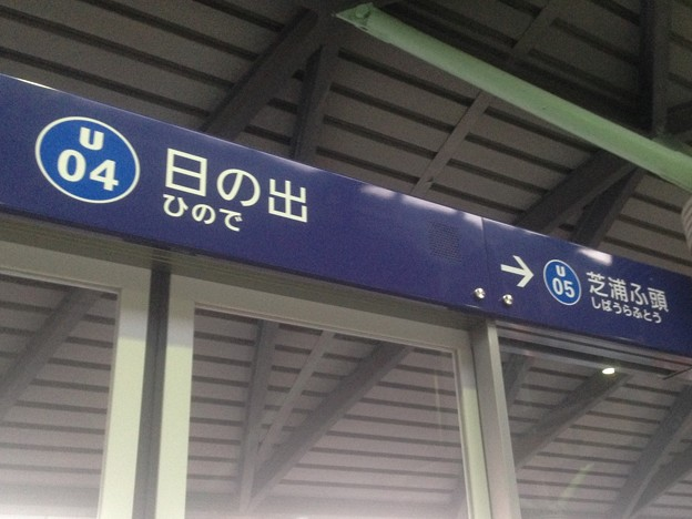 U04 日の出 Hinode
