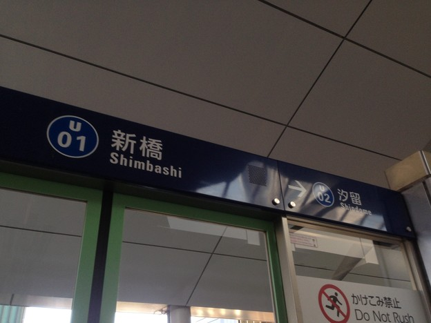 U01 新橋 Shimbashi