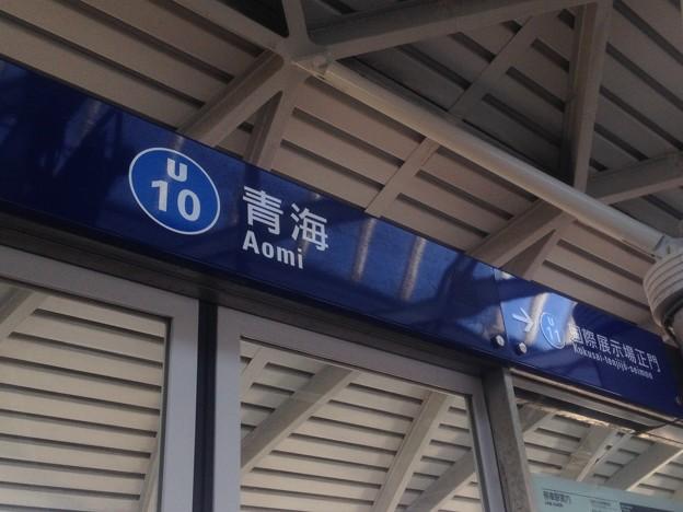 U10 青海 Aomi