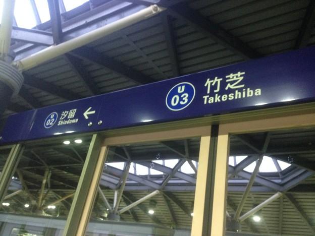 U03 竹芝 Takeshiba