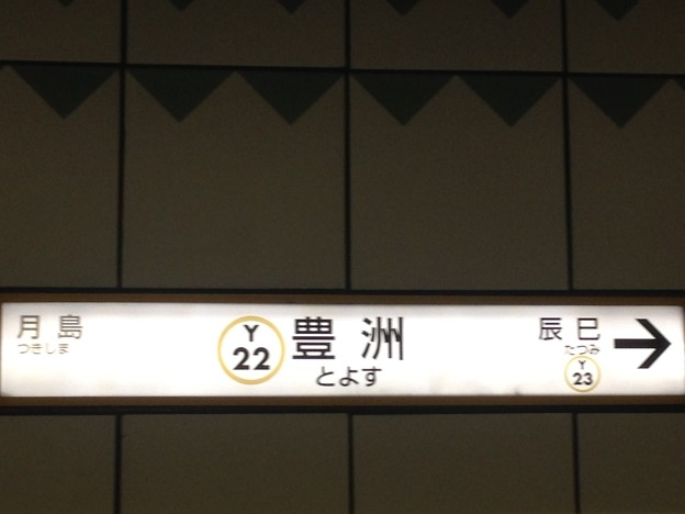 Y22 豊洲 Toyosu