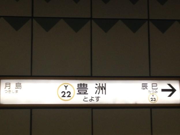 Photos: Y22 豊洲 Toyosu