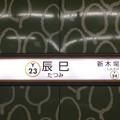 Photos: Y23 辰巳 Tatsumi