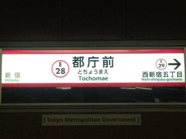 E28 都庁前 Tochōmae