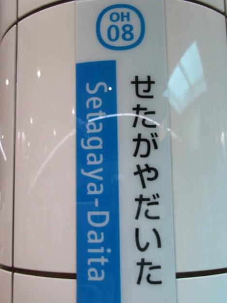 OH08 世田谷代田 Setagaya-Daita