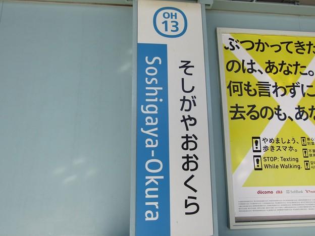 OH13 祖師ヶ谷大蔵 Soshigaya-Ōkura