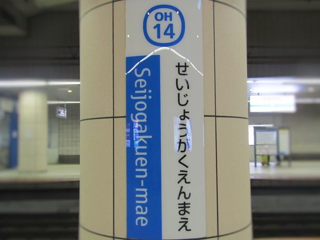 OH14 成城学園前 Seijōgakuen-Mae
