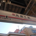 KO29 高幡不動 Takahatafudō