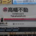 Photos: KO29 高幡不動 Takahatafudō