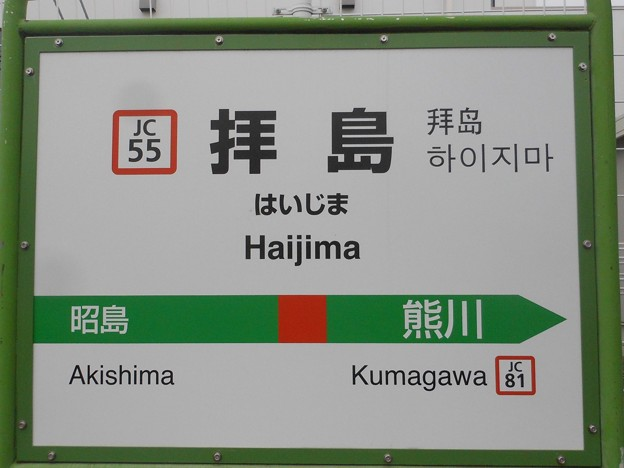 JC55 拝島 Haijima