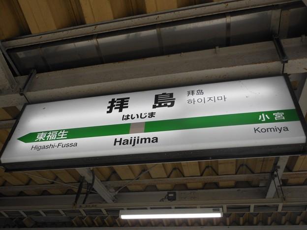 拝島 Haijima