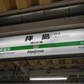 Photos: 拝島 Haijima