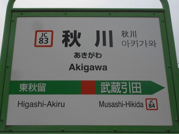 JC83 秋川 Akigawa