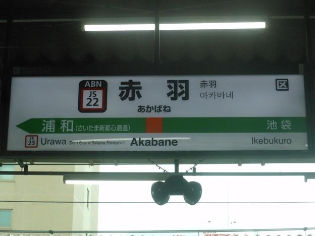 JS22 赤羽 Akabane