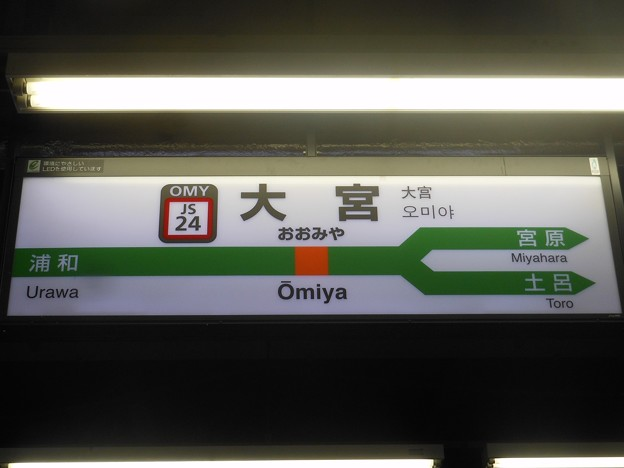 JS24 大宮 Ōmiya