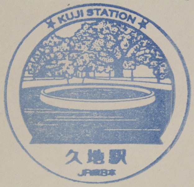 【JR東日本】久地駅_駅スタンプ