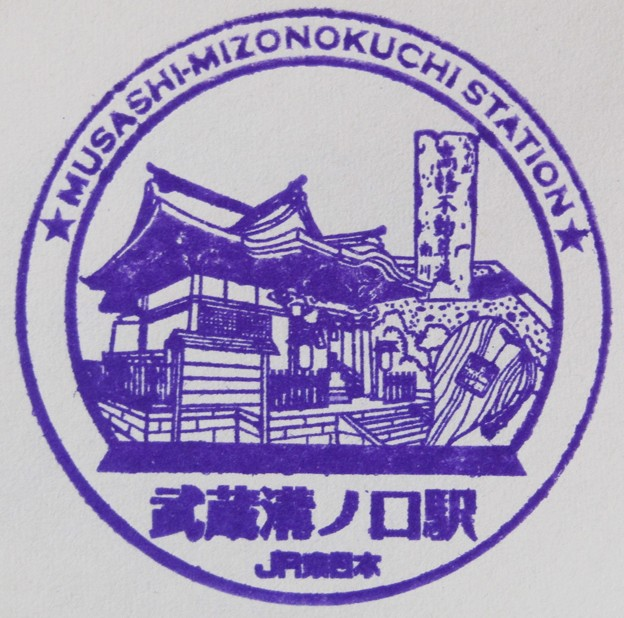 【JR東日本】武蔵溝ノ口駅_駅スタンプ