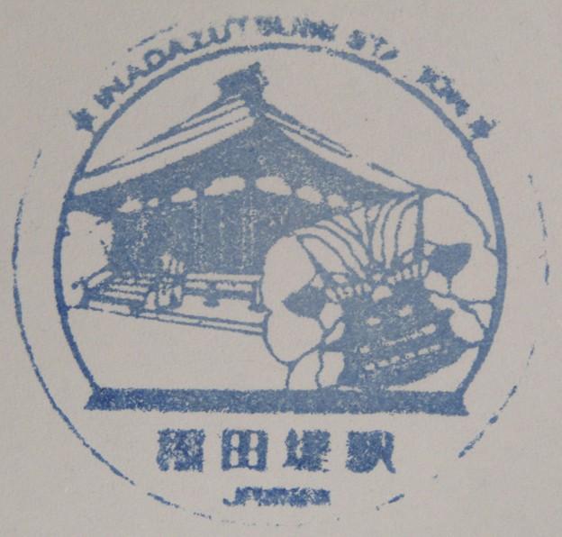 【JR東日本】稲田堤駅_駅スタンプ