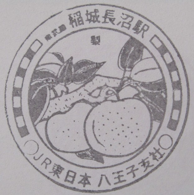 【JR東日本】稲城長沼駅_駅スタンプ