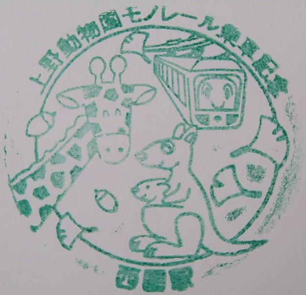 【東京都交通局】上野動物園西園駅_駅スタンプ