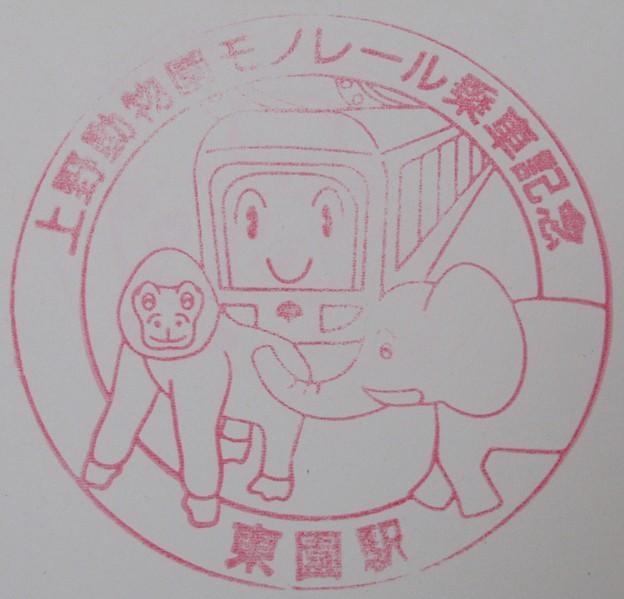 【東京都交通局】上野動物園東園駅_駅スタンプ