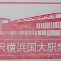 【相模鉄道】羽沢横浜国大駅_開業記念スタンプ