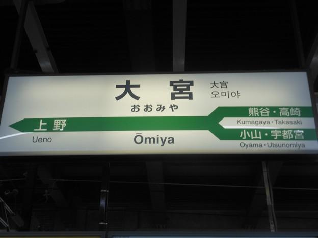 大宮 Ōmiya
